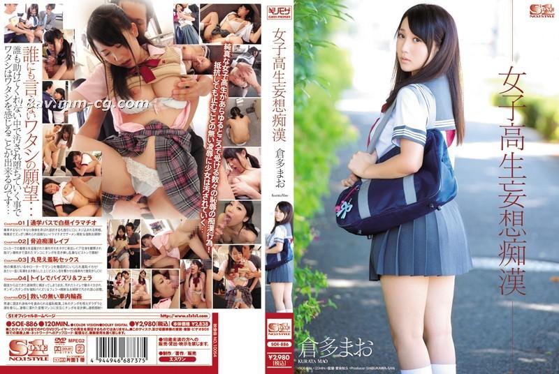 免費線上成人影片,免費線上A片,SOE-886 - [中文]女高中生幻想癡漢 倉多真緒
