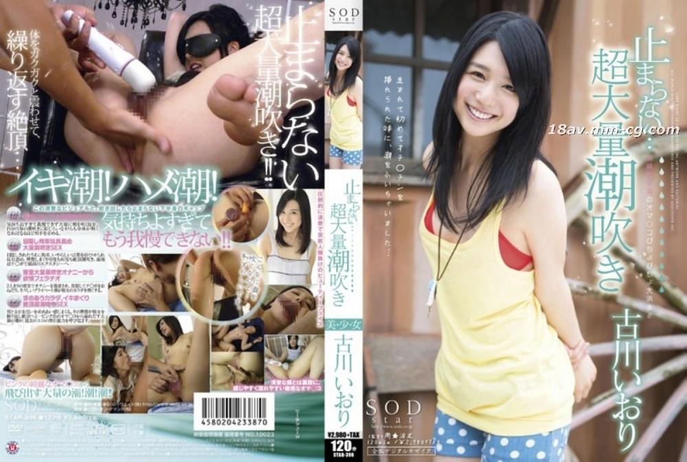 免費線上成人影片,免費線上A片,STAR-396 - [中文]古川伊織 無止境的超大量潮吹