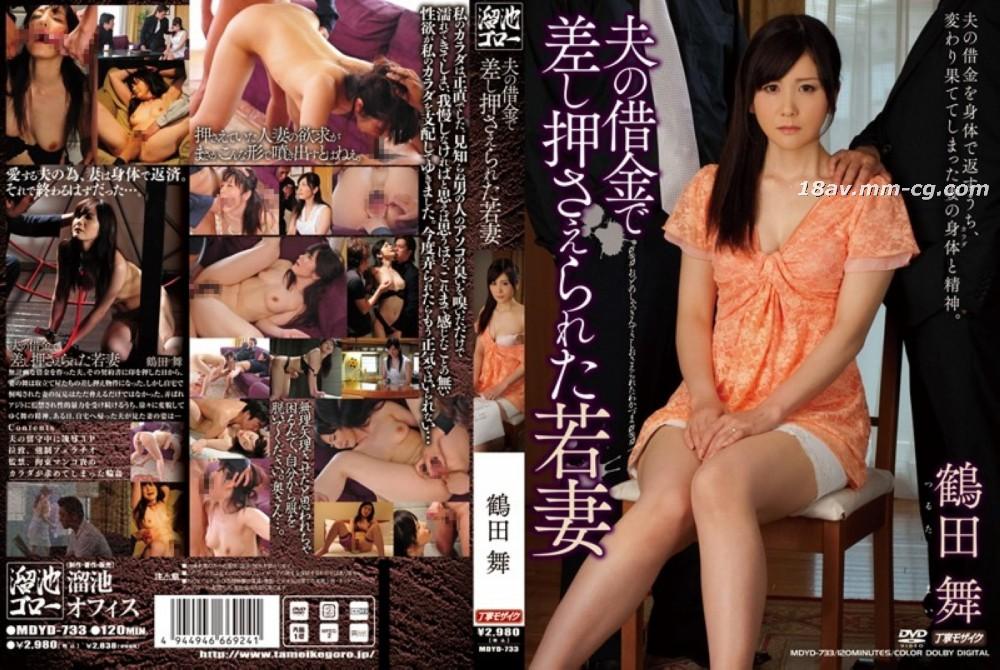 免費線上成人影片,免費線上A片,MDYD-733 - [中文]因為丈夫欠債而被當作抵債品的少妻。鶴田舞