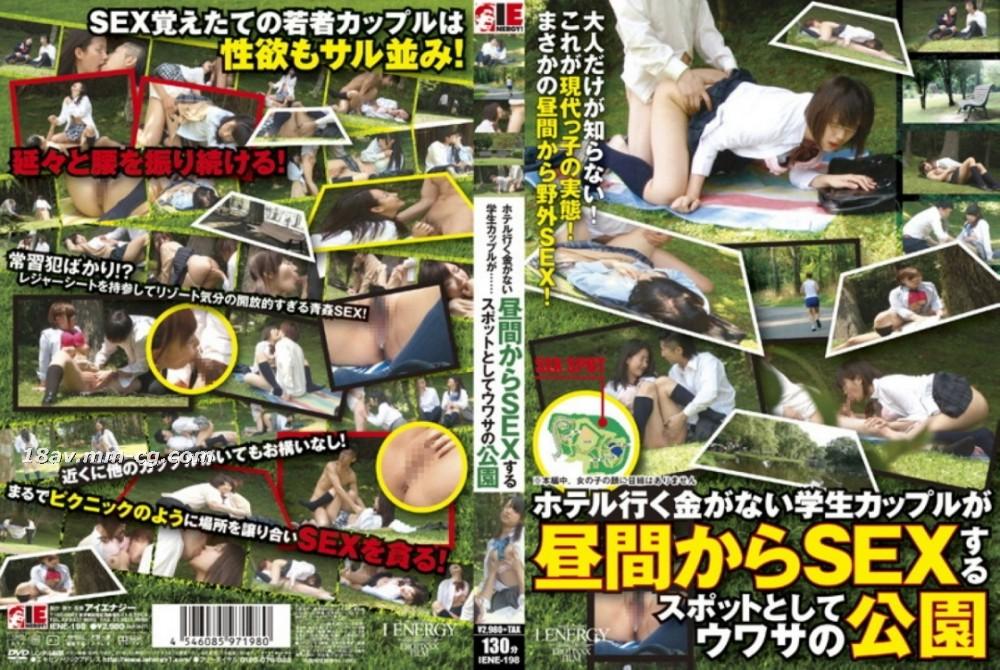 免費線上成人影片,免費線上A片,IENE-198 - [中文]沒有錢上賓館的學生情侶在大白天偷偷在公園幹砲