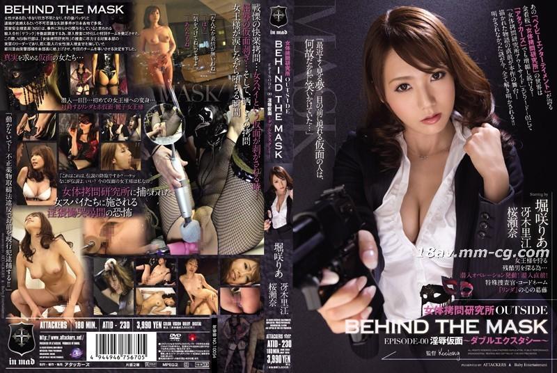 免費線上成人影片,免費線上A片,ATID-230-[中文]女體拷問研究所OUTSIDE BEHIND THE MASK EPISODE-00 淫辱假面 雙面高潮 堀笑莉亞