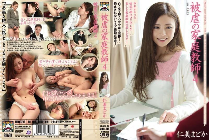 免費線上成人影片,免費線上A片,SHKD-519 - [中文]被虐的家庭教師 仁美圓