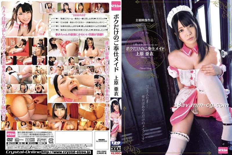 免費線上成人影片,免費線上A片,EKDV-386-[中文]專屬於我的女僕。上原亞衣