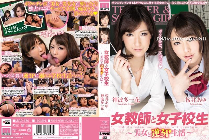 免費線上成人影片,免費線上A片,MIAD-680-[中文]女教師與女學生。神波多一花 櫻井步