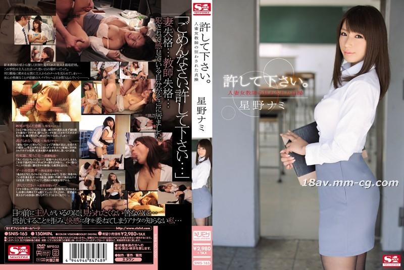 免費線上成人影片,免費線上A片,SNIS-165 - [中文]人妻女教師的淫狂貞操。星野娜美