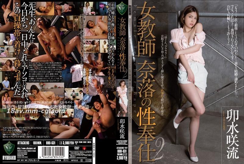 免費線上成人影片,免費線上A片,RBD-631 - [中文]地獄的性服侍2。卯水笑流