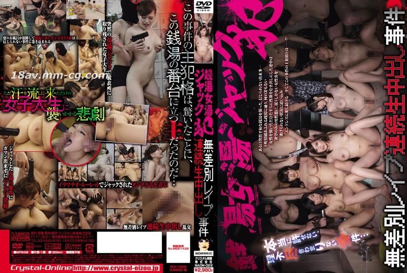 免費線上成人影片,免費線上A片,MADM-022 - [中文]女澡堂連續中出侵犯事件。美神彩