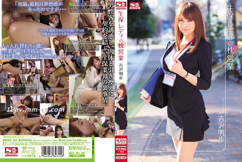 免費線上成人影片,免費線上A片,SNIS-162 - [中文]生命保險女業務的陪睡營業 吉澤明步