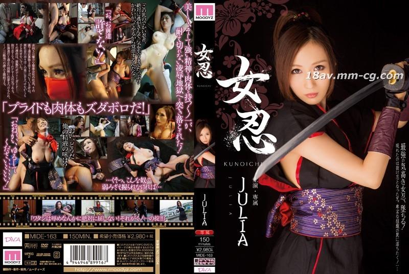 免費線上成人影片,免費線上A片,MIDE-163-[中文]女忍者 JULIA