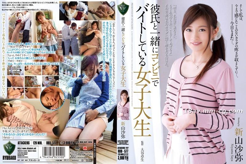 免費線上成人影片,免費線上A片,RBD-577-[中文]與男友一起在便利商店打工的女大學生 新山沙彌