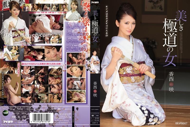 免費線上成人影片,免費線上A片,IPZ-438-[中文]美艷黑道女。香西笑