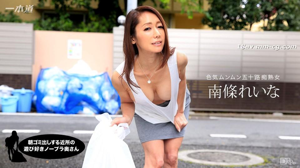 免費線上成人影片,免費線上A片,1PONDO-011317_464 - [無碼]最新一本道 011317_464 早晨拿出垃圾胸罩妻子 南條