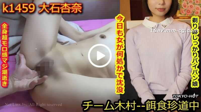 免費線上成人影片,免費線上A片,Tokyo Hot k1459 -[無碼]Tokyo Hot k1459 餌食牝 大石杏奈