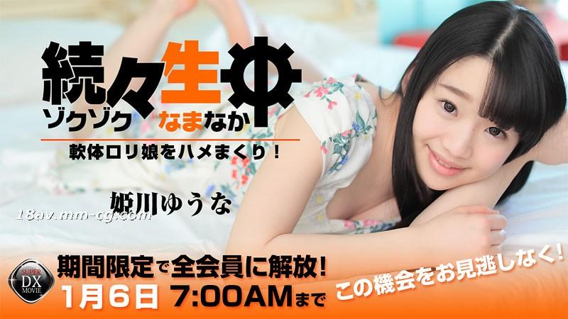 免費線上成人影片,免費線上A片,HEYZO-1638 - [無碼]最新heyzo.com 1638 續生中 柔軟的女朋友身體做愛 姬川