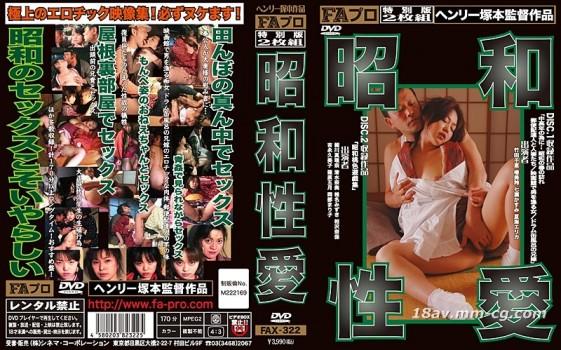 (FA)昭和性愛