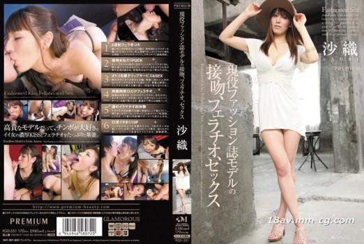 (PREMIUM)現役時尚雜誌模特兒的接吻、口交與性愛 沙織