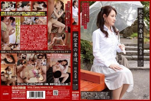 (TAKARA)用肉體換業績的人妻們 -02- 結城惠華(28歲)