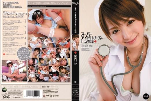 (IDEA POCKET)超級偶像護士的淫蕩看護 星美裡香