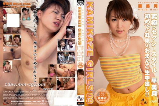 Kamikaze Girls  Vol.09-2