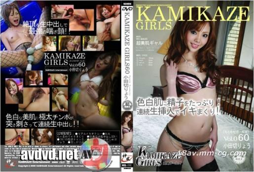 Kamikaze Girls  Vol.60