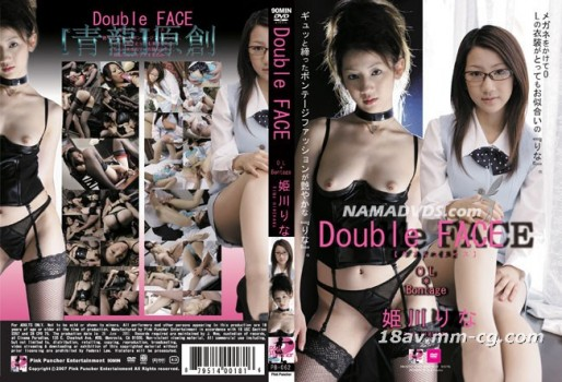 Pink Puncher-Double FACE