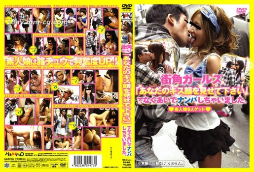 (HIBINO)搭訕素人美眉當街擁吻