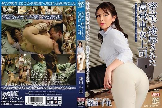 (溜池)在密室裡被凌辱的高傲女上司翔田千里