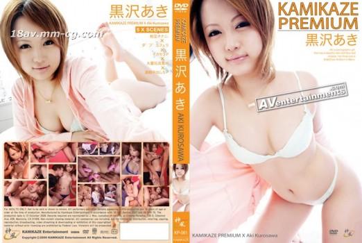 Kamikaze Premium Vol.61
