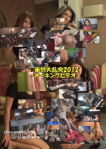 Tokyo Hot n9001 東熱大亂交2012未公開國王錄像