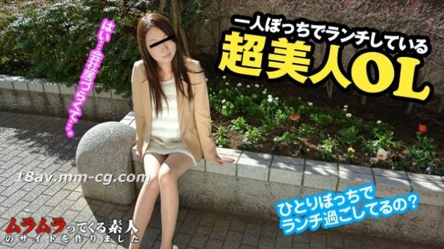 最新muramura 042613_865 即使OL也有想發牢騷的時候