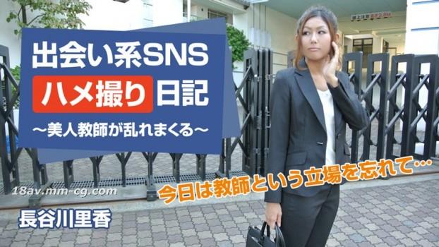 最新heyzo.com 0391 美女教師約會日記拍攝 長谷川裡香