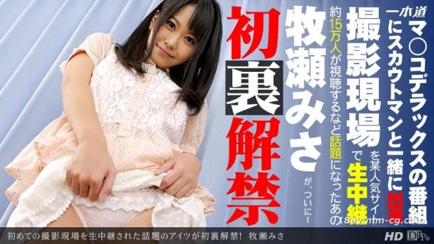 最新一本道 101113_676 牧瀨 Misa 話題女優初裡解禁