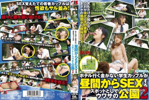 以學生情侶大白天起就SEX為景點的傳說公園 2