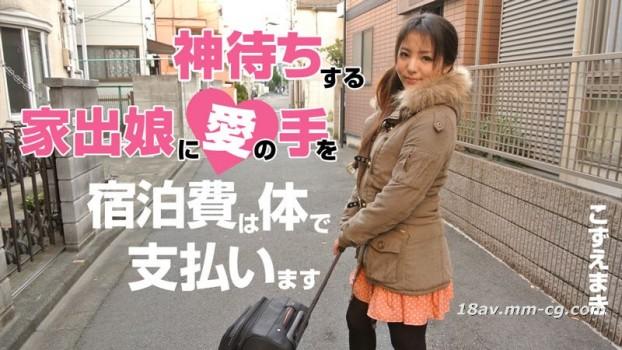 最新heyzo.com 0539 離家出走女孩,住宿費用身體支付