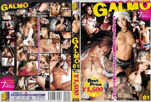 【GALMO 01】完美肉體的淫蕩辣妹們
