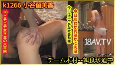 Tokyo Hot k1266 餌食牝 小谷留美香