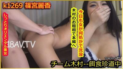 Tokyo Hot k1269 餌食牝 篠宮麗香