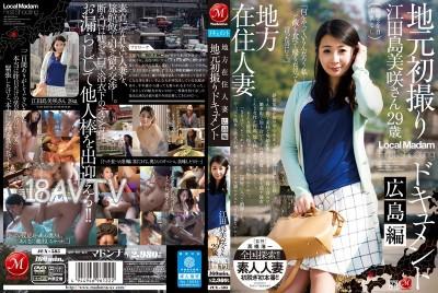 住在鄉下的人妻 地方人妻在老家首度拍攝紀錄 廣島篇 江田島美笑