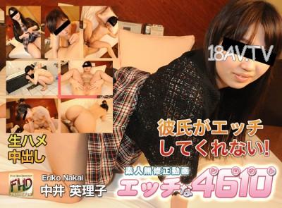 最新H4610 ori1545 中井 英理子 Eriko Nakai
