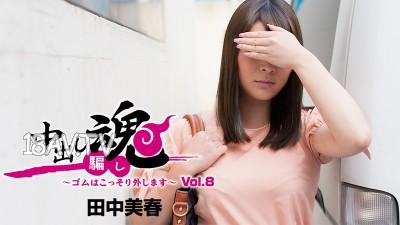 最新heyzo.com 1451 中出魂 橡膠偷偷取走Vol.8 田中美春