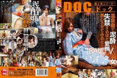 在溫泉旅館喝到爛醉的女孩爽到尿失禁…茉莉桃、波多野結衣、愛澤有紗