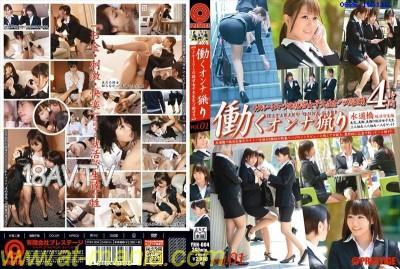 獵補上班女郎 vol.01