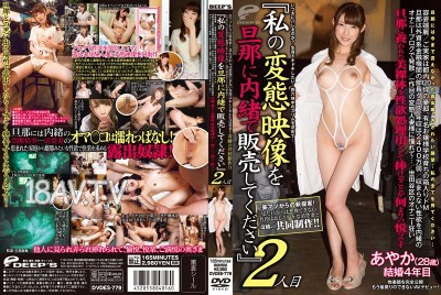 免費線上成人影片,免費線上A片,DVDES-779 - [中文]從美麗受虐狂來的新提案! 『請瞞著我老公偷偷販賣我的變態影像』第2人