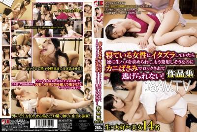 免費線上成人影片,免費線上A片,IENE-405 - [中文]偷偷愛撫熟睡的女性反而被要求插入,在快要射精時被她的雙腳夾住無法動彈!!作品集