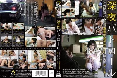 免費線上成人影片,免費線上A片,KIL-045 - [中文]深夜巡邏 無處可去的女孩確實可以搞上