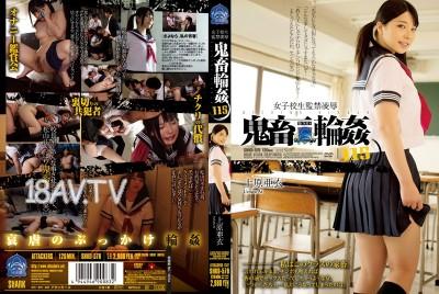 免費線上成人影片,免費線上A片,SHKD-578 - [中文]女子校生監禁凌辱 鬼畜輪姦115 上原亞衣