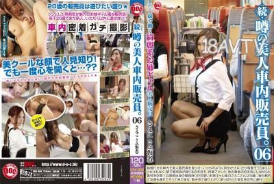 免費線上成人影片,免費線上A片,CKK-006 - [中文]續集.傳說中的美女車內販賣員 06