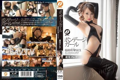 免費線上成人影片,免費線上A片,BF-340 - [中文]束縛皮衣女。蓮實克蕾雅
