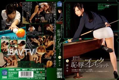 免費線上成人影片,免費線上A片,SHKD-577 - [中文]被強暴的美女撞球選手丟臉的第一桿 神雪