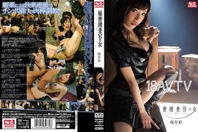 免費線上成人影片,免費線上A片,SNIS-263 - [中文]秘密搜查官。櫻井彩